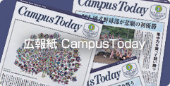 広報紙 Campus Today