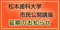 松本歯科大学市民公開講座2021の延期のおしらせ