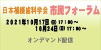 市民フォーラム(日本補綴歯科学会)のご案内