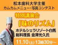 カムカムメニュー・写真コンテスト&特別講演会