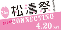 4月20日(土)松濤祭を開催します!