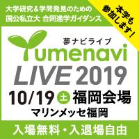 【受験生の方へ】夢ナビライブ2019 福岡会場に本学も参加!