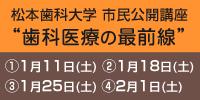 松本歯科大学 市民公開講座2020のご案内