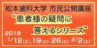 松本歯科大学 市民公開講座のご案内